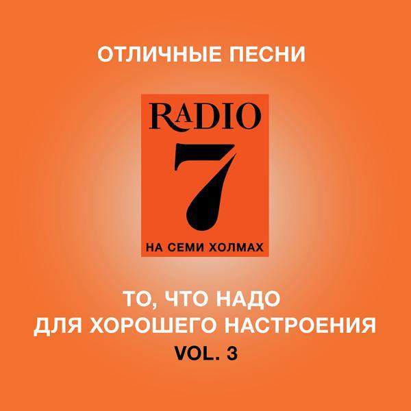 Альбом: Отличные песни Радио 7 на семи холмах