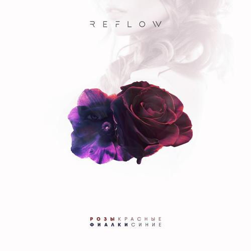 Reflow - Розы красные, фиалки синие  (2017)