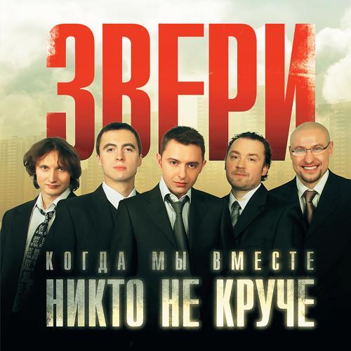 Звери - Солнечный зайчик  (2006)