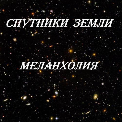 Спутники Земли - Убегай  (2017)