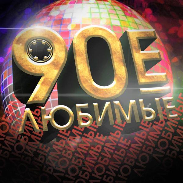Альбом: Любимые 90-е, Ч. 1