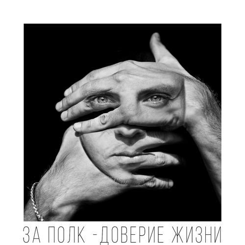 За полк - Я не смогу без...  (2017)