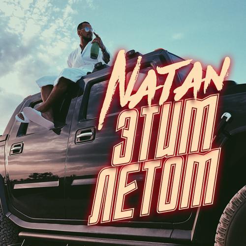 Natan - Этим летом  (2017)