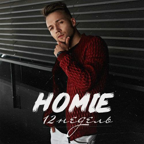 HOMIE - 12 недель  (2017)
