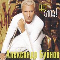 Александр Буйнов - Спасибо за все! (feat. Гости из будущего)