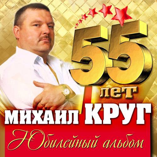 Михаил Круг - Я люблю тебя, когда ты далеко (Live)  (2017)