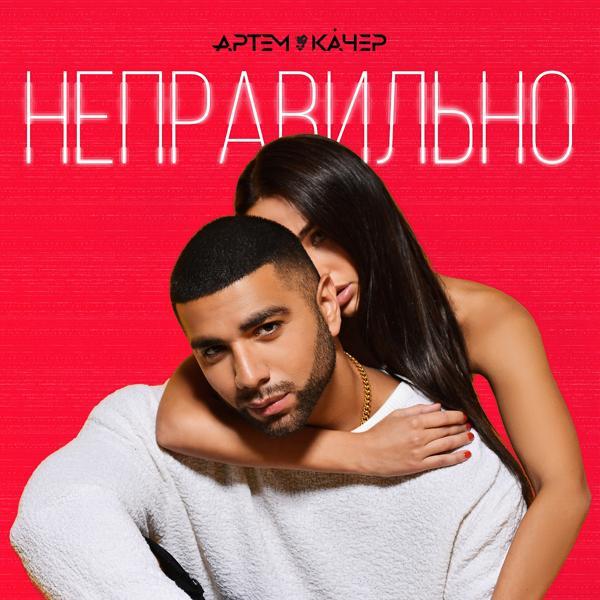Альбом: Неправильно