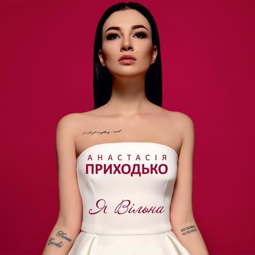 Анастасия Приходько - Дура-любовь  (2016)