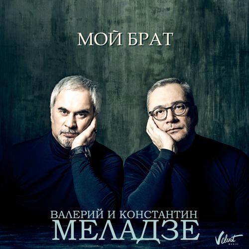 Валерий Меладзе, Константин Меладзе - Мой брат  (2018)