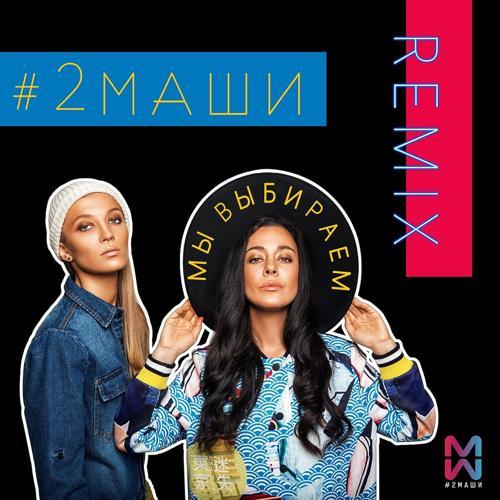 #2Маши - Мы выбираем (Ремикс)  (2017)