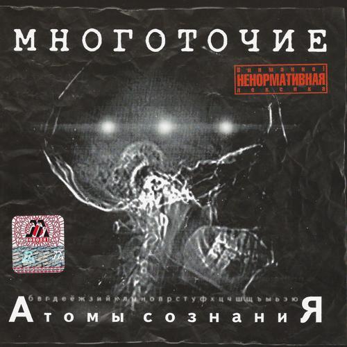 Многоточие - Для живых...  (2002)