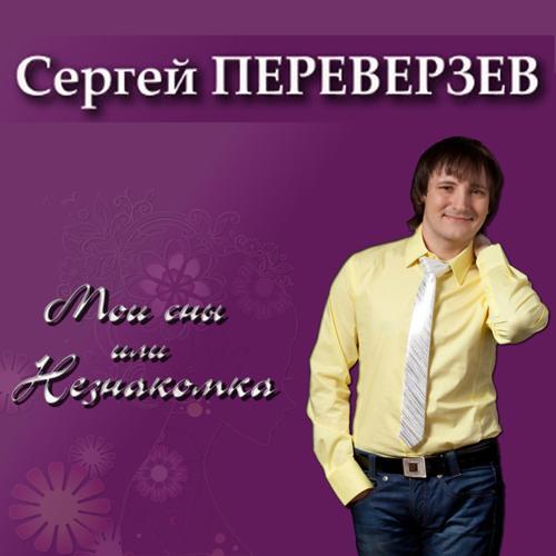 Сергей Переверзев, Ольга Зарубина - Не случайно  (2012)