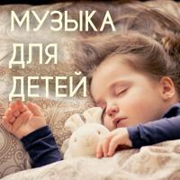 Музыка Для Детей - Музыка для массажа (Музыка для спа)