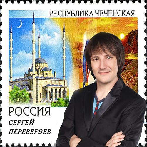 Сергей Переверзев - Республика чеченская  (2017)