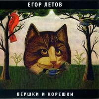 Егор Летов - Свобода