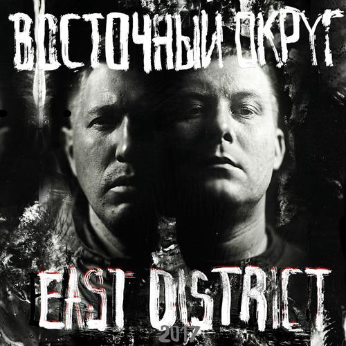 Восточный Округ feat. Гио ПиКа, ТRUEтень - Во благо (feat. ТRUEтень & Гио Пика)  (2017)