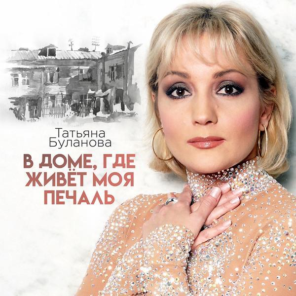 Альбом: В доме, где живёт моя печаль