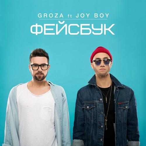 GROZA feat. JOY BOY - Фейсбук  (2017)