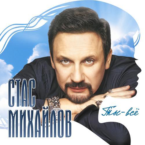 Стас Михайлов - Ты – всё  (2017)