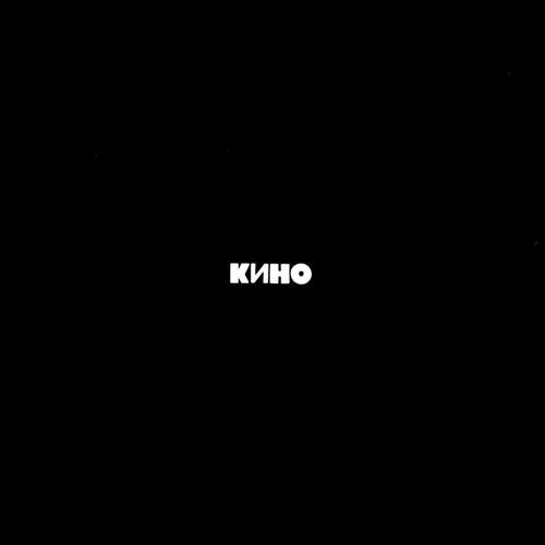 КИНО - Кукушка  (2017)
