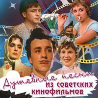 Оркестр Кинематографии - Увертюра