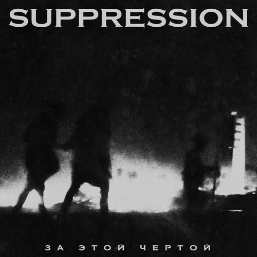 Suppression - Ветер серых перемен  (2018)