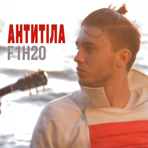 Альбом: Anthem F1H2O