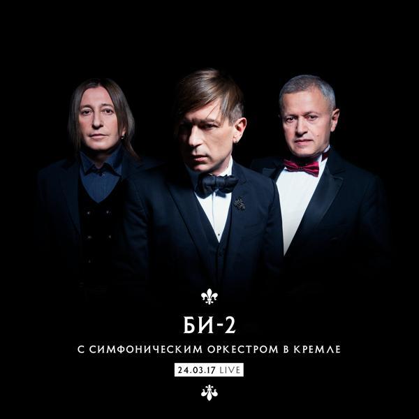 Альбом: Би-2 с симфоническим оркестром в Кремле (Live)