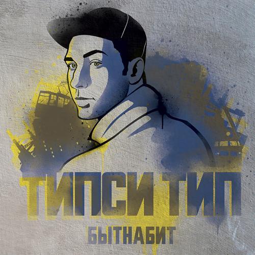 Типси Тип, Sight MC - ПММЛ  (2011)