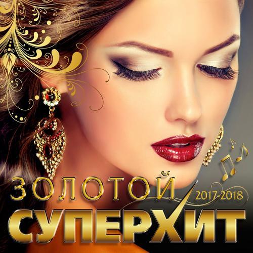 Сергей Пискун - Одну тебе  (2018)
