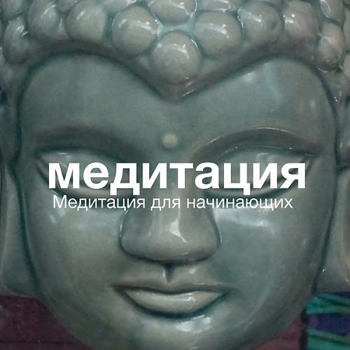 Медитации Мастер & Шум Моря Коллекция - Оздоровительный центр  (2018)