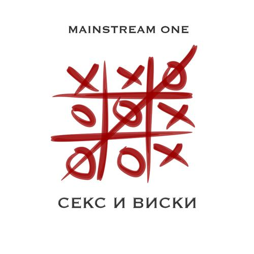 MainstreaM One - Секс и виски  (2018)