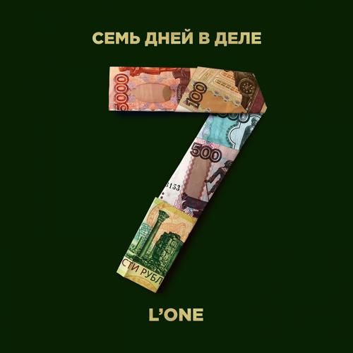 L'One - 7 дней в деле  (2018)