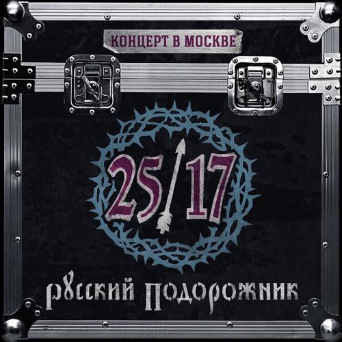 25/17 - Снайпер (Live)  (2015)