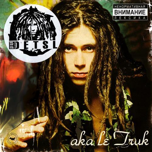 Лигалайз, Detsl aka Le Truk - Бог есть (fеаt. Лигалайз)  (2004)