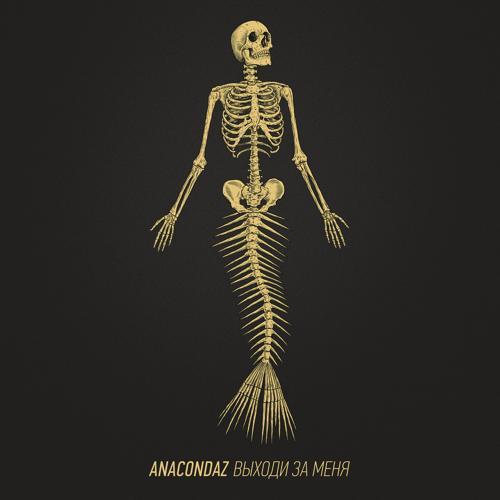 Anacondaz - БДСМ  (2017)