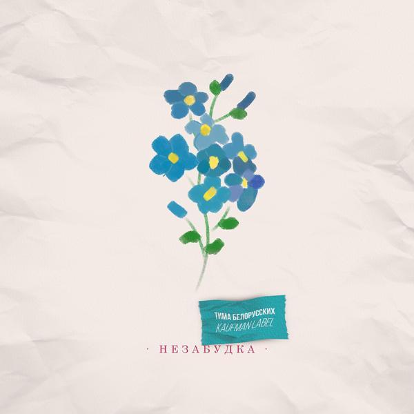 Альбом: Незабудка