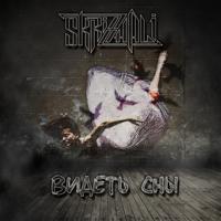 Skrizhali - Время