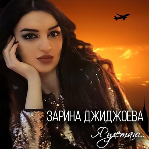 Зарина Джиджоева - Я улетаю  (2018)