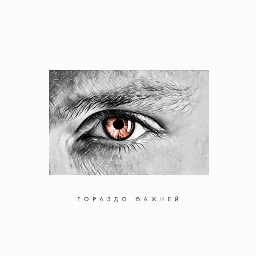 Влад Соколовский - Гораздо важней  (2018)