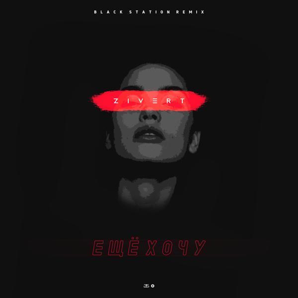 Альбом: Ещё хочу (Black Station Remix)
