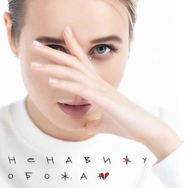 Альбом: Ненавижу-обожаю