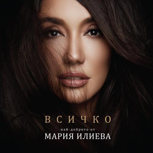 Maria Ilieva, Grafa - Kradena Lubov  (2018)