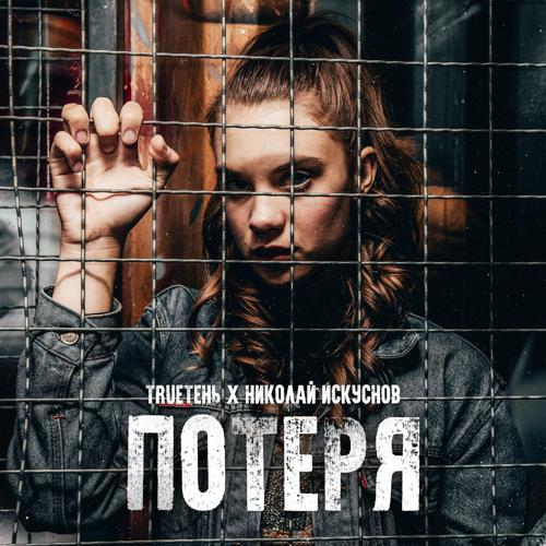 TRUEтень, Николай Искуснов - Потеря  (2018)