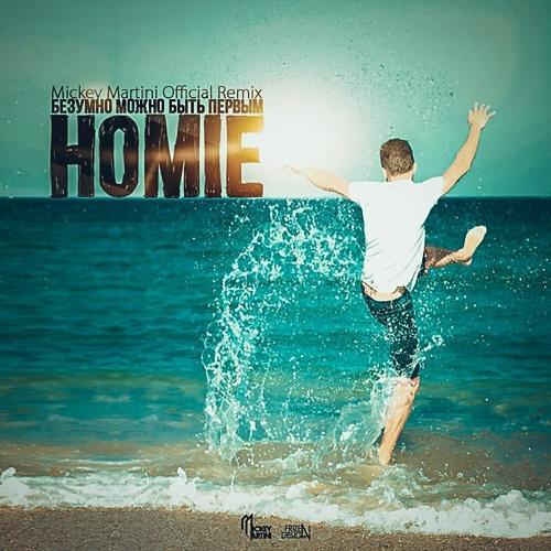 HOMIE - Безумно можно быть первым (Mickey Martini Remix)  (2014)