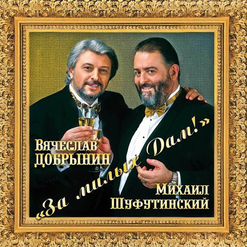 Михаил Шуфутинский - Киса-киса (Киса-Лариса)  (2011)