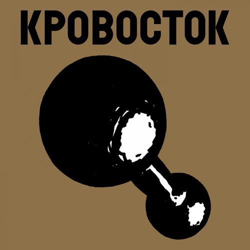 Кровосток - Метадон  (2008)