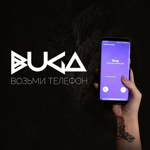 Buga - Возьми телефон  (2019)