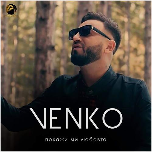 Венко - Покажи ми любовта  (2018)