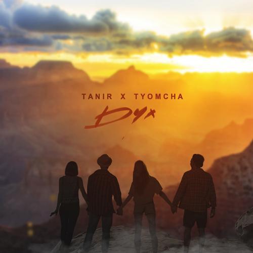 Tanir, Tyomcha - Дух  (2019)